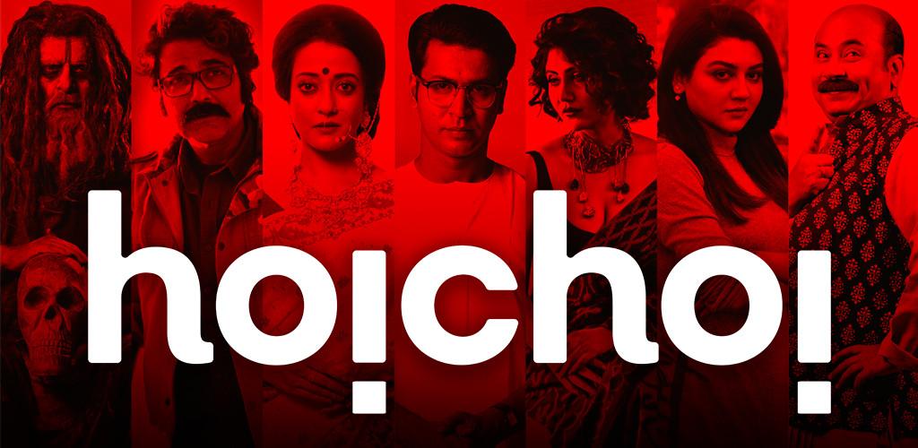 Hoichoi Subscription Offers